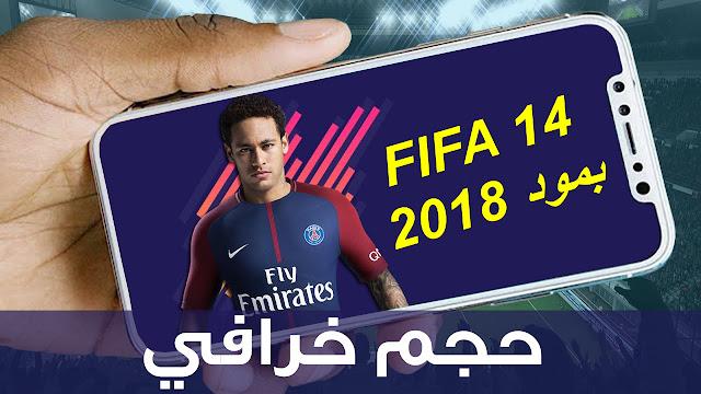 تحميل لعبة FIFA 14 للأندرويد
