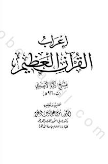 تحميل كتاب إعراب القرآن العظيم PDF