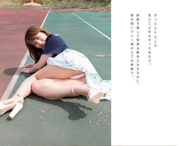 Hatsukawa Minami 初川みなみ Weekly Playboy 2016 May Images 2