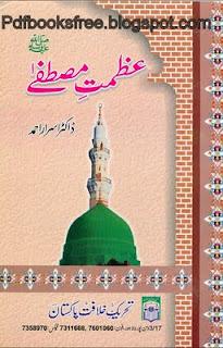 Azmat-e-Mustafa (s.a.w) Book