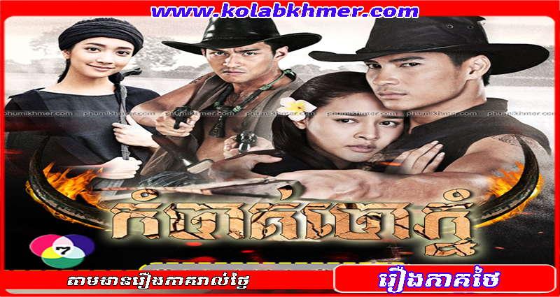 កំចាត់ចោរភ្នំ - Kom Chat Jao Phnom