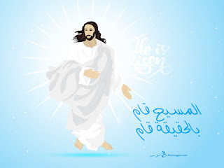 عيد القيامة 2021
