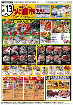 12/13〜12/14 火曜市&水曜得売