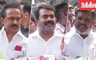 Tamilnadu All Party meeting   Seeman   MK Stalin   Thirumavalavan