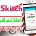 تطبيق Skitch لاضافة اسهم للصور وتشويش اجزاء منها والكتابة بالعربية