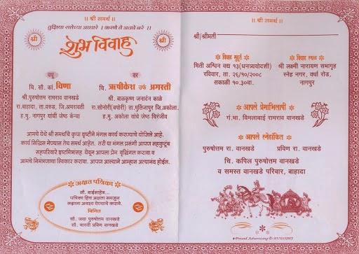 Saivelex O Blog Archive Lagna Patrika Design Format In Marathi