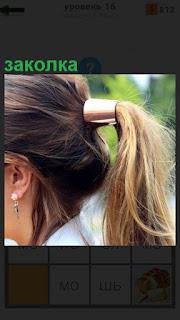 На голове у девушки сзади на затылке прикреплена заколка