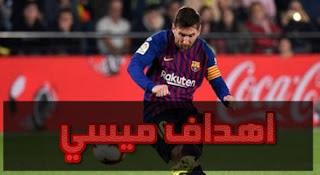 ميسي يسجل 9 أهداف فى آخر 5 مباريات مع برشلونة