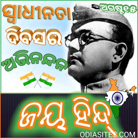 happy independence day odia free images download