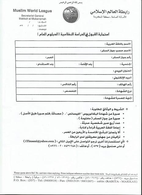 Formulir Pendaftaran Beasiswa Rabithah Alam Islami Makkah Saudi Arabia 2016