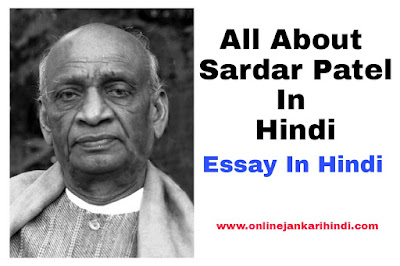 Sardar Patel Jayanti In Hindi