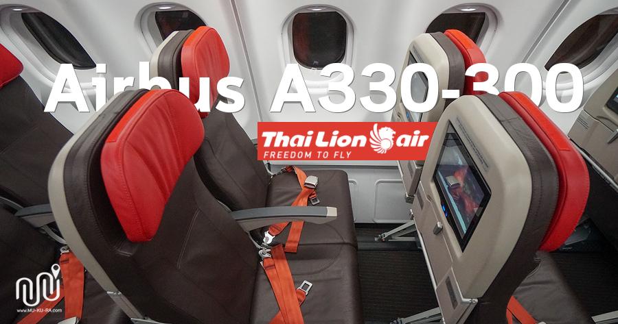 รีวิวเครื่องบินลำใหม่ Airbus A330-300 ของ Thai Lion Air คาดว่าจะใช้เส้นทางญี่ปุ่น