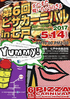 6th Pizza Carnival in Shichinohe 2017 poster  平成29年 第6回ピザカーニバルin七戸 ポスター