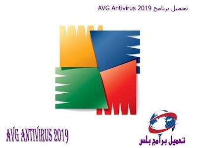 AVG AntiVirus Free 2019-32-bit