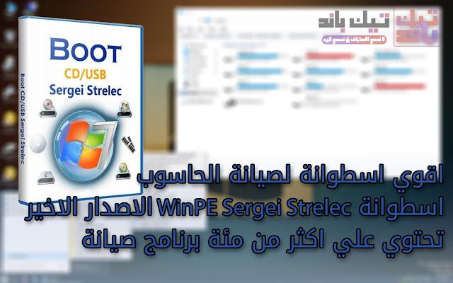 WinPE 10-8 Sergei Strelec x86 x64 | افضل اسطوانة طوارئ واستعادة ملفات تحتوي علي اكثر من 100 برنامج