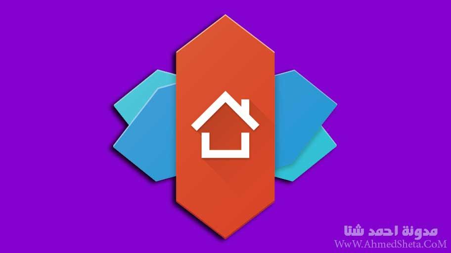 تحميل تطبيق Nova Launcher للأندرويد 2019 | أفضل لانشر مجاني للأندرويد