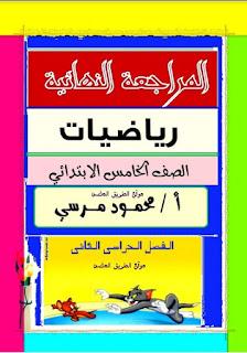 تحميل المراجعة النهائية وملخص مادة الرياضيات للصف الخامس الترم الثانى للاستاذ محمود مرسى