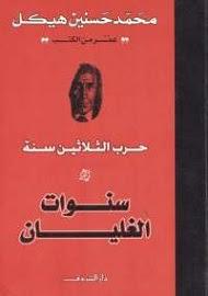 تحميل كتاب سنوات الغليان من pdf محمد حسنين هيكل