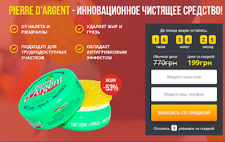 https://shopsgreat.ru/pierredargent-lp6/?ref=275948&lnk=2059084
