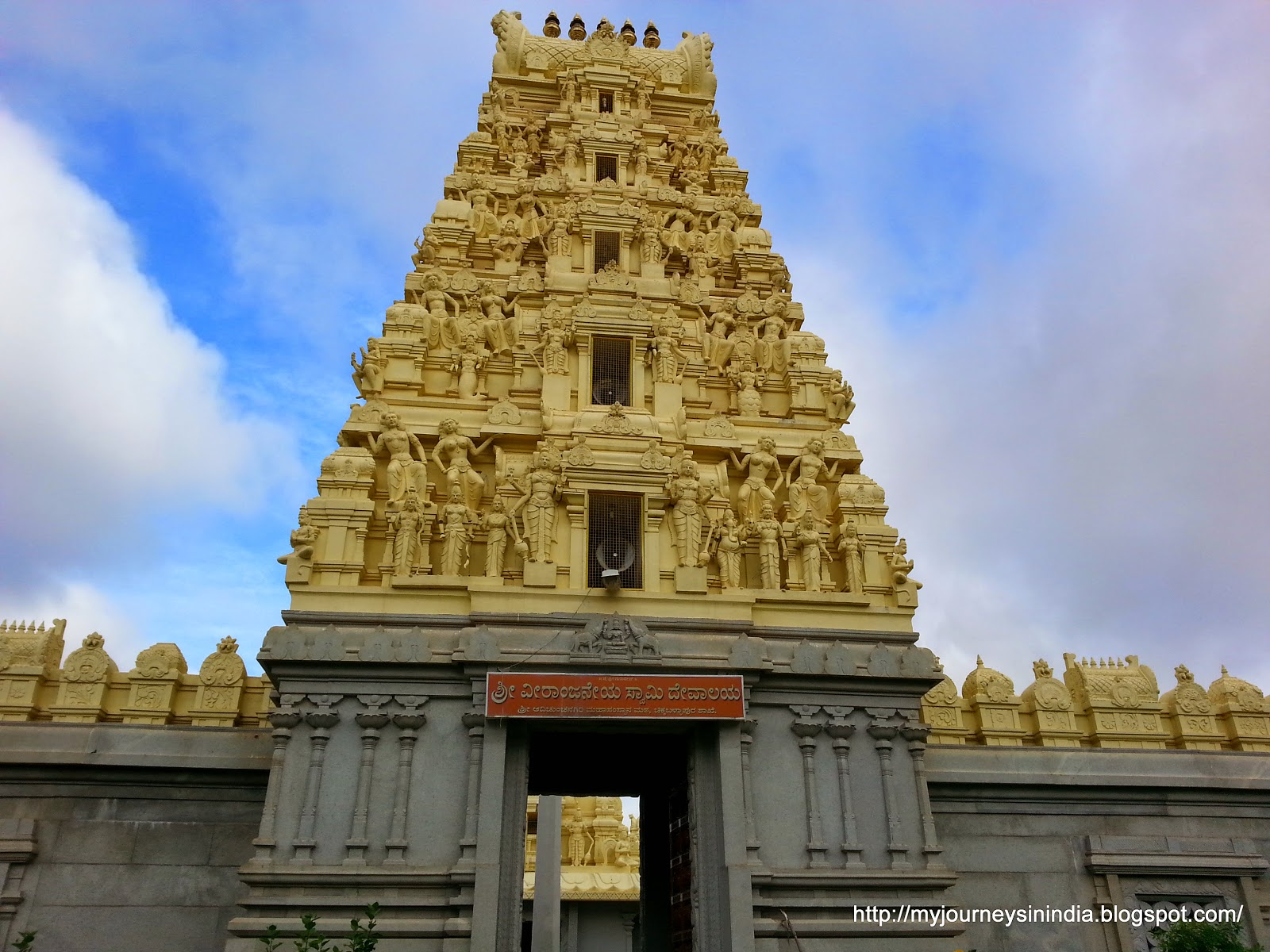 Anjaneyaswamy Temple Chikballapur