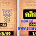 เลขเด็ด 3ตัวตรงๆ หวยซอง สลากกินแบ่งรัฐบาล งวดวันที่ 1/9/59