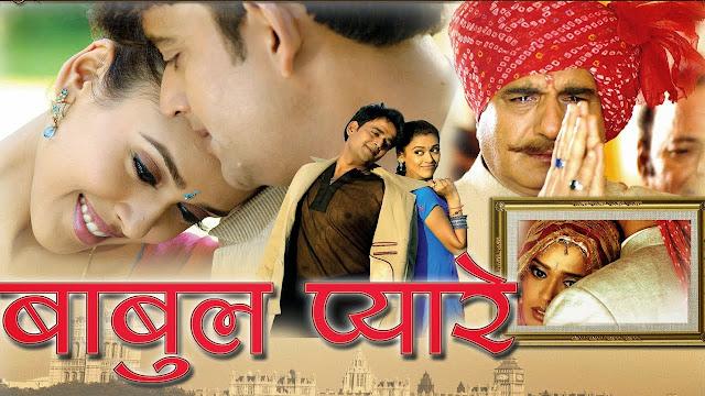 Babul Pyare bhojpuri movie poster feat Ravi Kishan, Hrishita Bhatt, Raj Babbar
