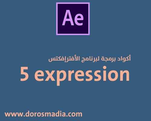 أكواد برمجة لأفترإفكتس expression