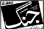 daily jang newspaper