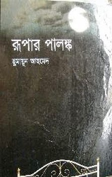 Bangla Book Rupar Palonko by Humayun Ahmed