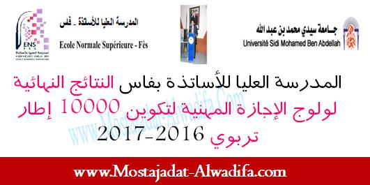 المدرسة العليا للأساتذة بفاس النتائج النهائية لولوج الإجازة المهنية لتكوين 10000 إطار تربوي 2016-2017