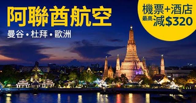 全球最佳航空套票優惠!阿聯酋航空 飛曼谷 機票+2晚酒店 每人減$150 - Expedia
