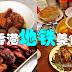 想吃香港美食又怕搭车?介绍你如何坐地铁吃美食,香港站站停!