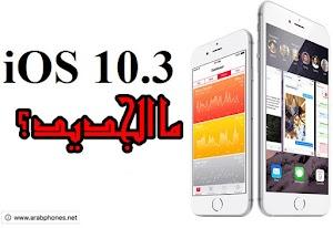 ما الجديد في إصدار iOS 10.3 - مميزات واضافات