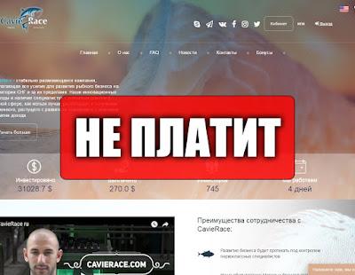 Скриншоты выплат с хайпа cavierace.com