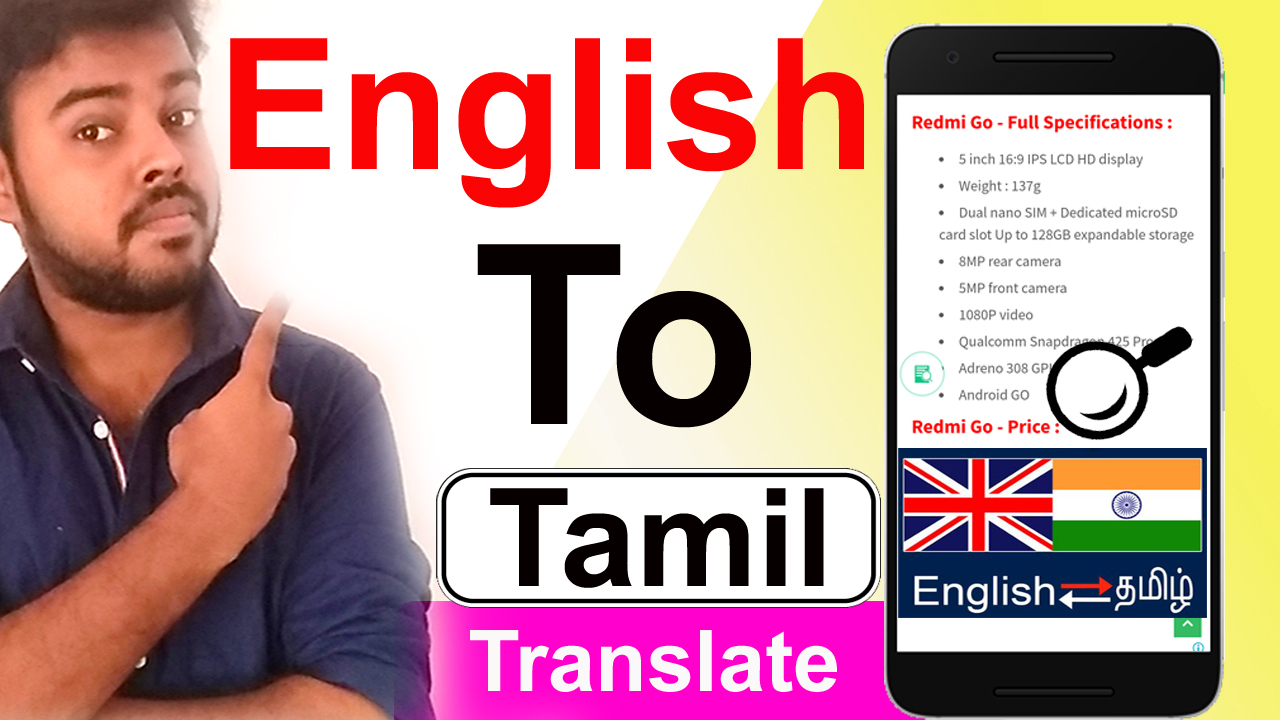 English To Tamil Translator for Android App - Free download