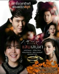 Nhật Ký Kẻ Trộm Tình Thái Lan Tập 12