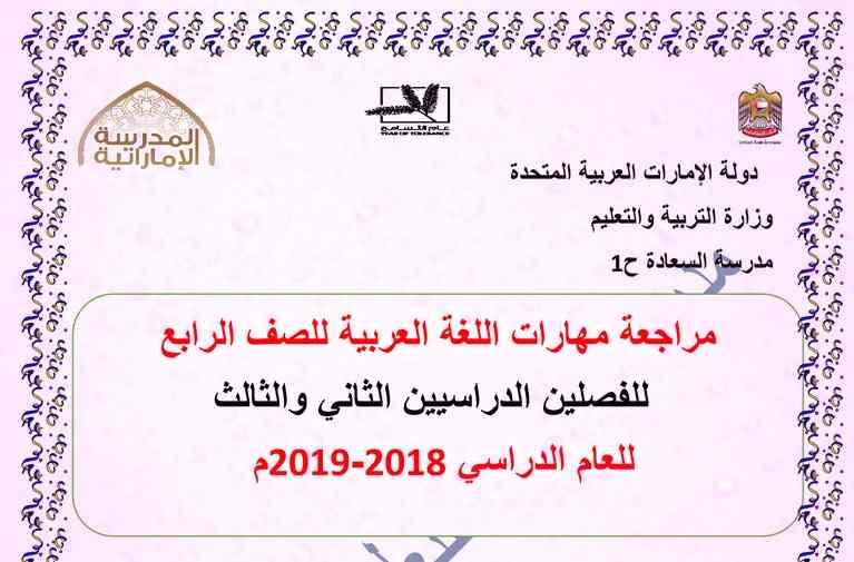 مراجعة مهارات اللغة العربية للصف الرابع الفصل الثانى والثالث 2019 مناهج الامارات