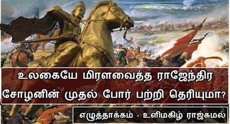 Rajendra cholan the great king in Tamil nadu