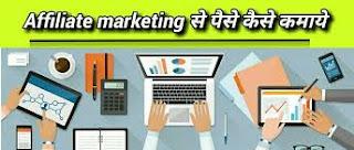 Errnnig for affiliate marketing program