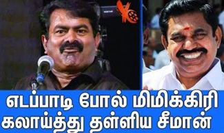 Naam Tamilan Seeman Latest Funny Speech | Edappadi Palanisamy