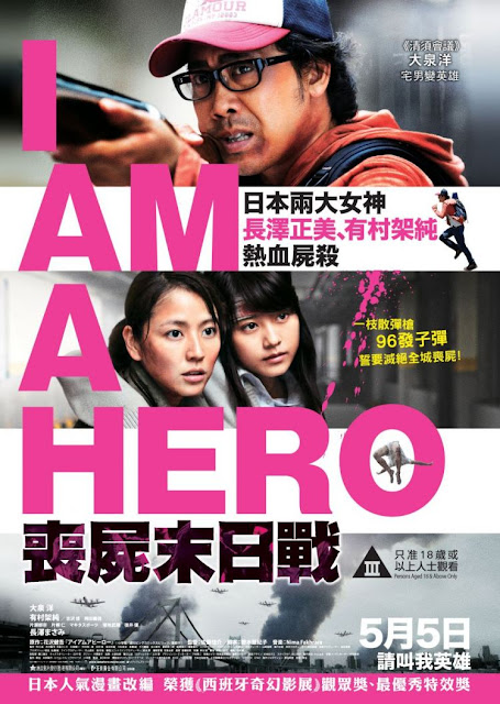 I Am a Hero (2015) ταινιες online seires oipeirates greek subs