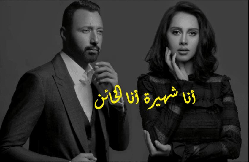 مواعيد عرض واعادة مسلسل انا شهيرة انا الخائن