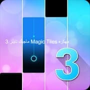 تحميل لعبة 3 Magic Tiles مهكره
