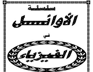 تحميل أقوي مذكرة فيزياء تانية ثانوي 2019 مستر عبدالمعطي حجازي