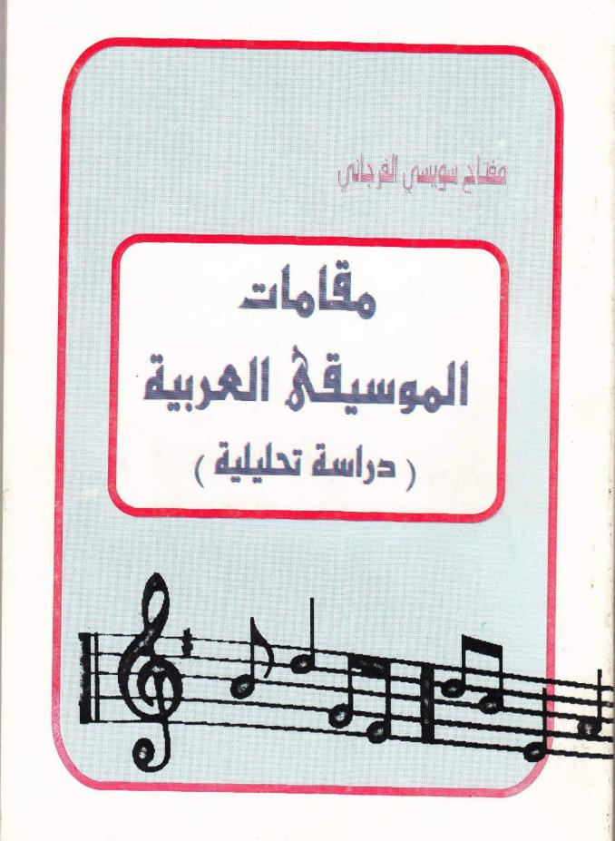 تحميل كتاب المقامات الموسيقية pdf