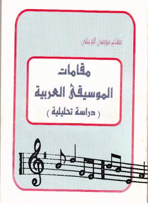 Makamat-Almusika-El3arabia2-compressed