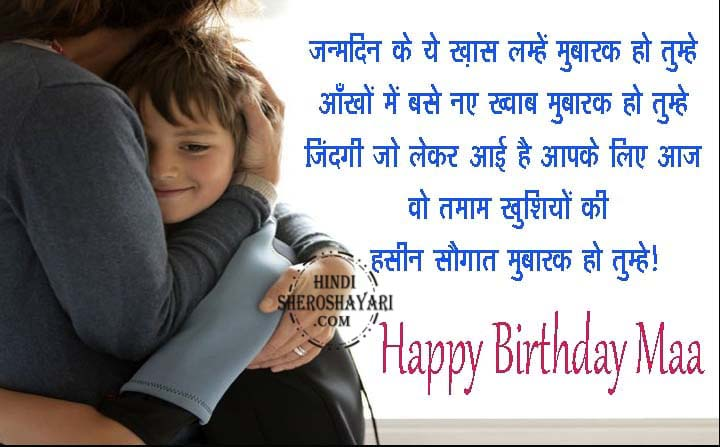 Happy Birthday Hindi Shayari for Mom