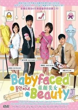 Xem Phim Vẻ Đẹp Ngây Thơ - Baby Faced Beauty