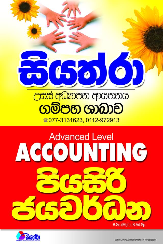 Gampaha Tuition Classes Gampaha Tuition Classes Details