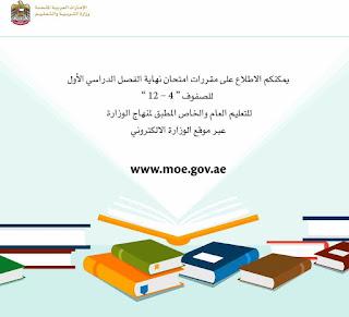 مقررات اختبار الفصل الدراسي الأول للصف السابع العام والغد 2016-2017